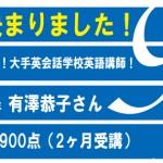 大手英会話学校で英語講師! 有澤恭子さん 650点→900点(2ヶ月受講)
