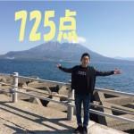 395点⇒725点(2ヵ月受講) 卒業生 中野健志さん