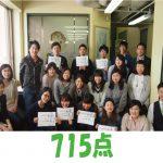 385点→715点(3ヵ月受講) 卒業生 入倉恵さん