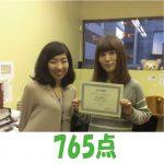 TOEIC 460点→765点(3ヵ月受講) 卒業生 神谷恵未さん