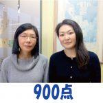 TOEIC 675点→900点(2ヵ月受講) 卒業生 依知川由美さん