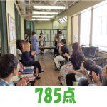 TOEIC 485点→785点(2ヵ月受講)卒業生 神田奈津美さん
