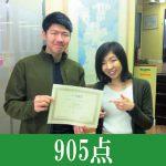 TOEIC 725点→905点(1ヵ月受講)卒業生 幸内 雄慈さん