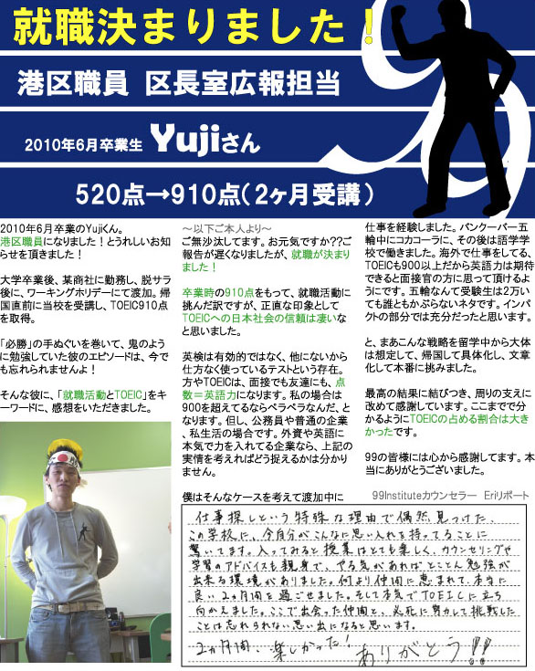 20111012Yuji.jpg