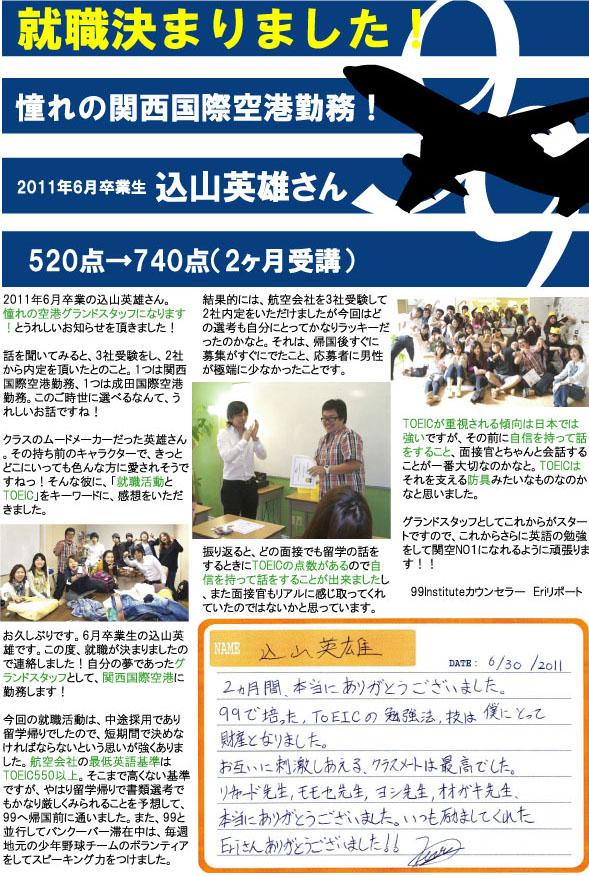 20111021hideo.jpg