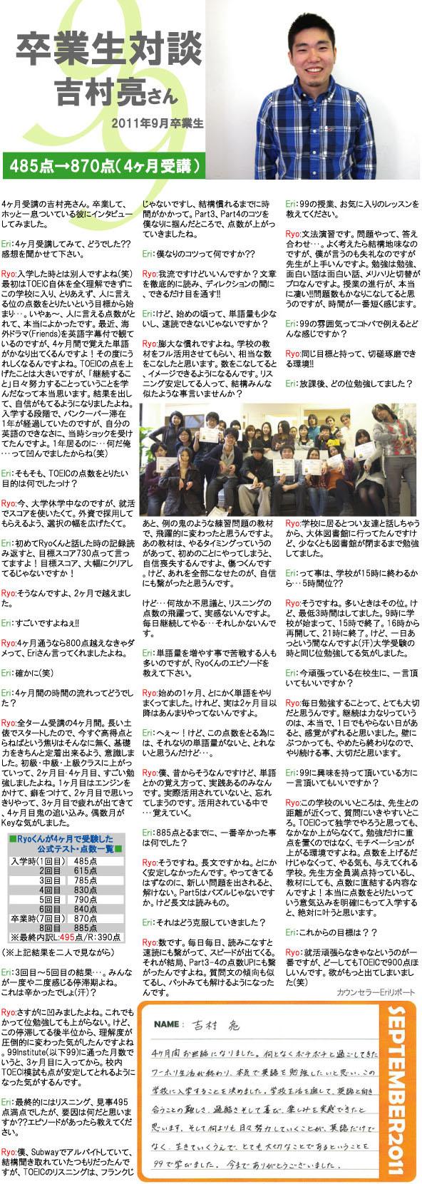 20111102ryoyoshimura.jpg