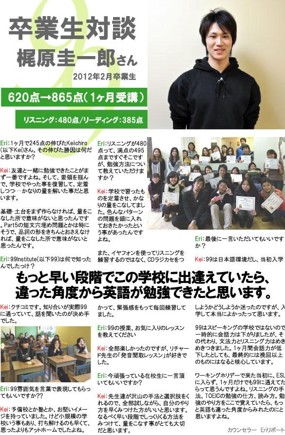 keiichiroKajiwara1.jpg