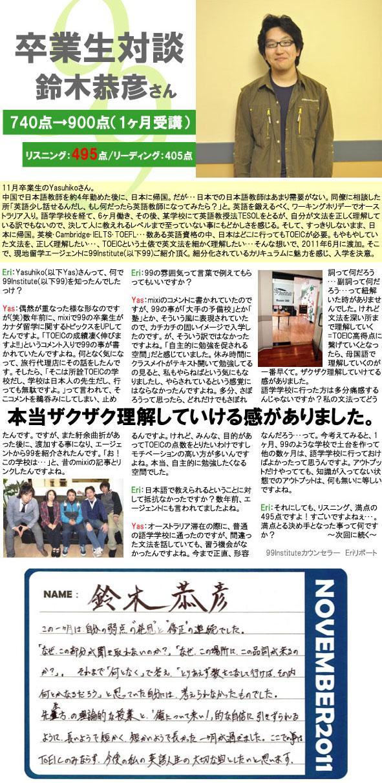 yasuhikosuzuki1.jpg