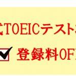 春のTOEICコース3ヵ月キャンペーン~帰国前にTOEICスコアを伸ばそうと考えているあなたへ~