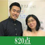 TOEIC 550点→820点(2ヵ月受講)卒業生 野村 隆太さん