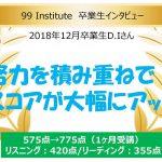 2018年12月卒業生インタビュー第3弾 575点→775点